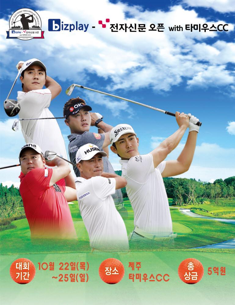 [알림]비즈플레이-전자신문 오픈 with 타미우스CC 골프대회