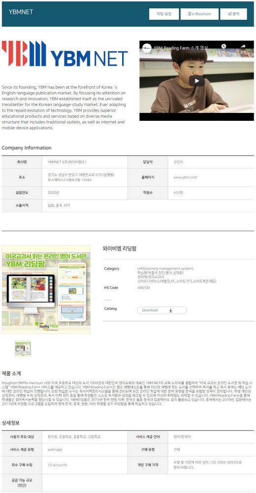 디지털메뉴판에 올라간 YBM넷 소개 페이지