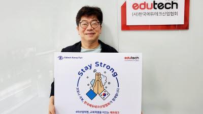 이길호 에듀테크산업협회장, '스테이 스트롱' 캠페인 동참
