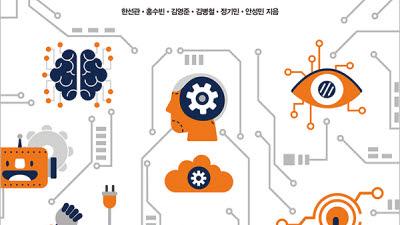 성안당, AI 시대 필독서 'AI 사고를 위한 인공지능 랩' 출간