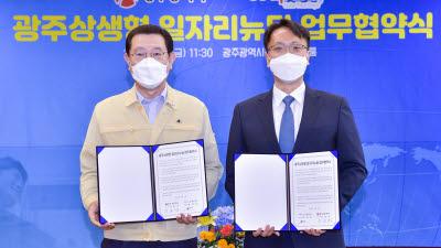 쿠팡, 광주평동산단에 초대형 첨단물류기지 건립