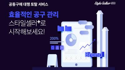SNS 공동구매 토털 대행 플랫폼 '스타일셀러 플러스' 오픈