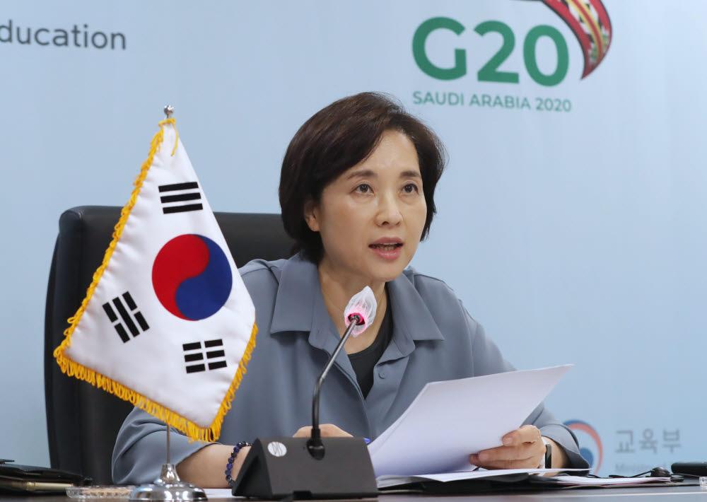 유은혜 부총리 겸 장관이 지난 5일 영상회의로 진행된 2020년 G20 교육장관회의에서 발언하고 있다.