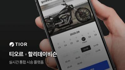 민앤지, 국내 최초 모터사이클 통합 시승 서비스 개시