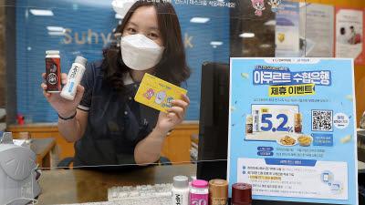 Sh수협은행-한국야쿠르트, 최대 연5.2% 적금 이벤트