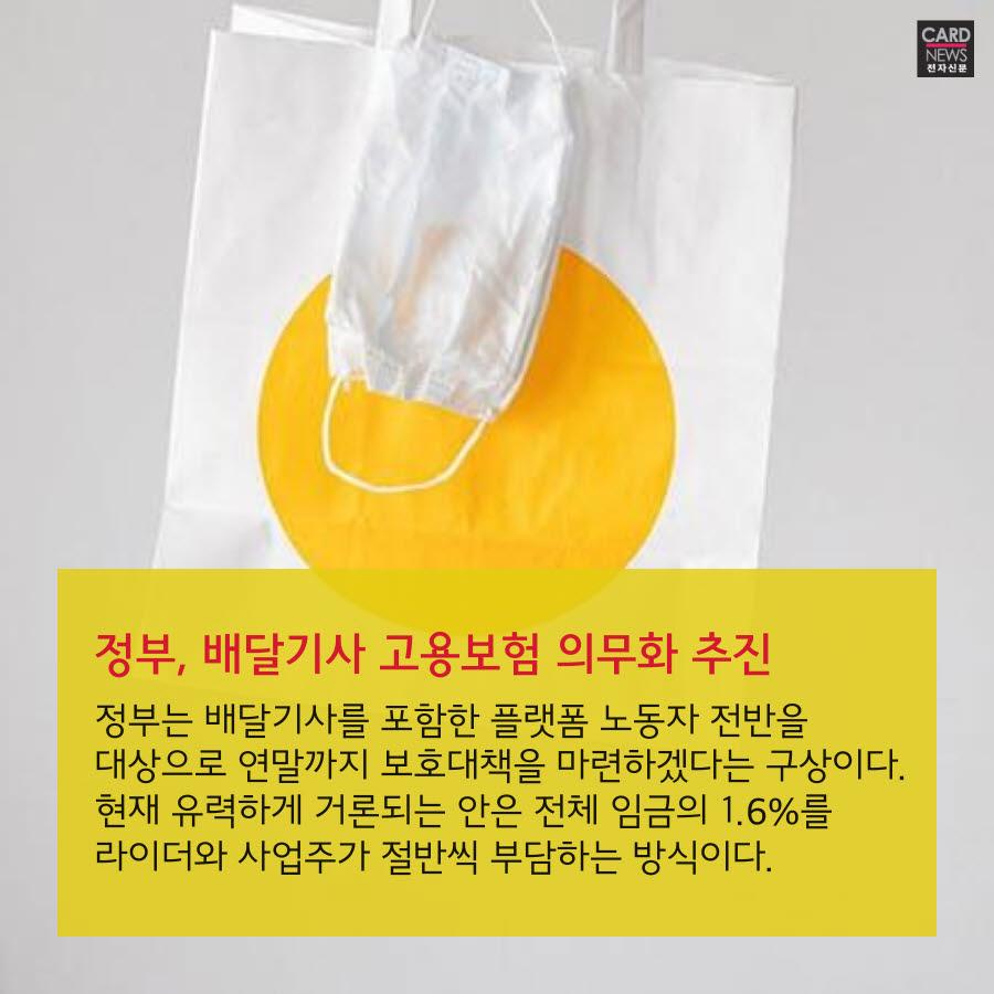 [카드뉴스]사회적 거리두기 2.5단계…배달 앱 전성시대
