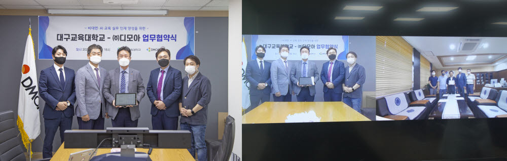 이혁수 디모아 대표(왼쪽 사진 가운데)와 관계자들이 비대면·AI 교육 실무 인재 양성을 위한 양해각서(MOU)를 교환한 뒤 기념촬영했다. 협약식은 영상회의(오른쪽 사진)로 진행됐다. 디모아 제공