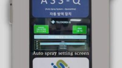 텔코코리아아이에스, 자동방역시스템 'ASS-Q' 출시