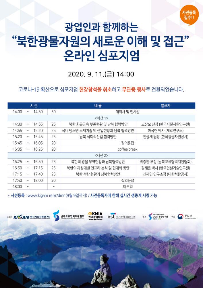 북한광물자원의 새로운 이해 및 접근 심포지엄