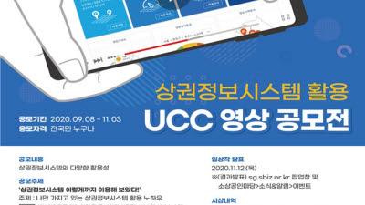 소진공, 상권정보시스템 활용 UCC 영상 공모