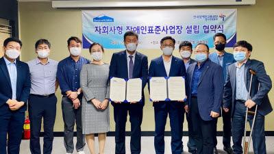 서플러스글로벌, 한국장애인고용공단과 '자회사형 장애인표준사업장' 업무협약 체결