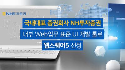 NH투자증권, 내부 웹업무 표준 UI 개발 툴로 '웹스퀘어5' 선정