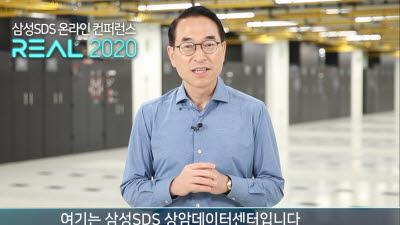 삼성SDS 'REAL 2020' 개막···디지털 전환 해법 제시