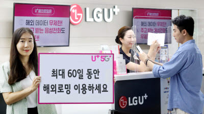 LG유플러스 'U+로밍 제로' 요금제 3종 출시