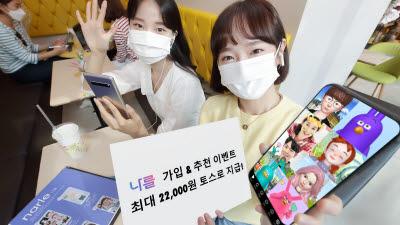 KT, 영상통화 앱 '나를' 고객 현금 지급 이벤트