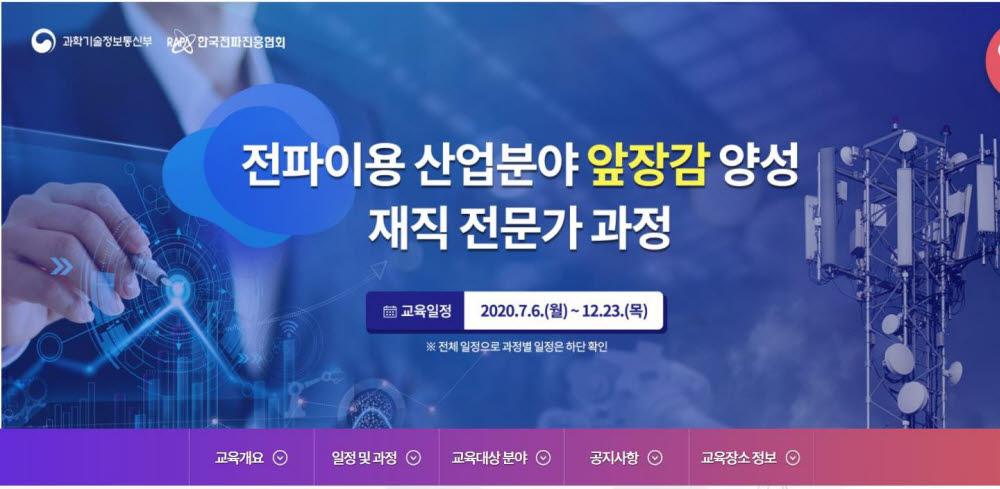 한국전파진흥협회 전파방송통신교육원, '전파이용 스마트시티 교육과정' 14일 온라인 실시