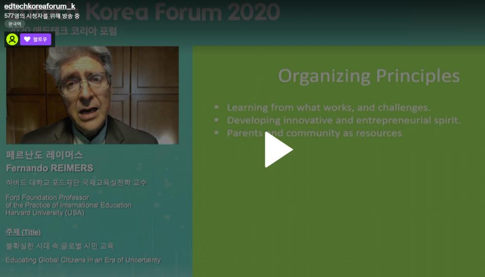 페르난도 레이머스 하버드대 교수가 2020 에듀테크 코리아포럼에서 강연을 진행하고 있다.