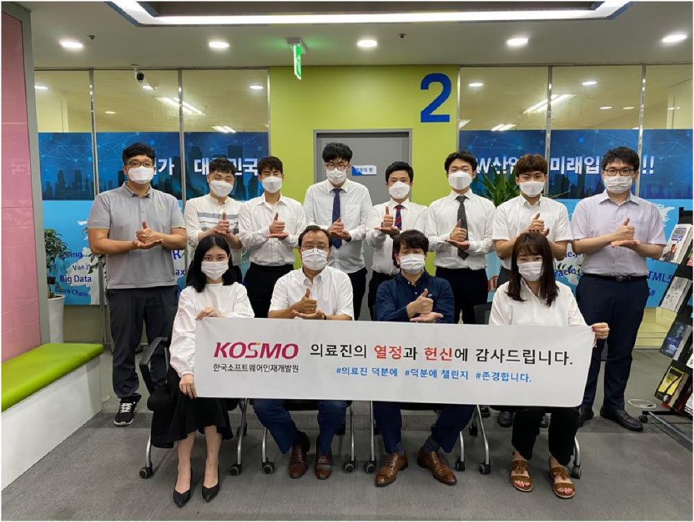 정철영 한국소프트웨어인재개발원 대표(앞줄 왼쪽 두번째)와 임직원이 코로나19 극복 위한 #덕분에 챌린지에 동참했다.