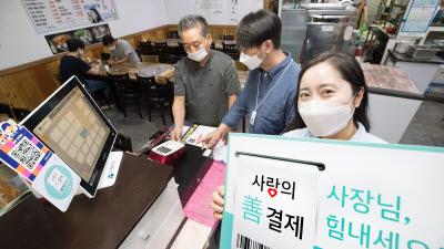 KT '사랑의 선결제'로 광화문 상권 돕는다