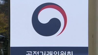 공정위, 총수일가 기업 부당지원 '통행세' 심사 기준 구체화