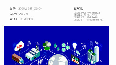 대전창조경제센터, 광역협력권사업육성사업 투자유치 설명회 '위 챌린지' 16일 개최