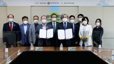 광주대-한국재난안전기술원, 상생발전 업무협약 체결