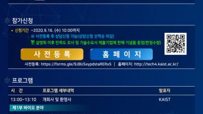 KAIST, 2020 온라인 기술이전 설명회 개최