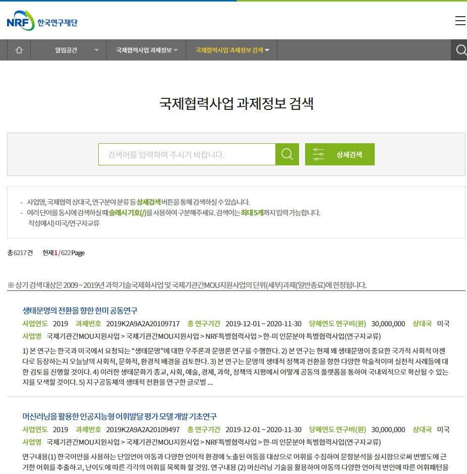 국제협력사업 과제정보 검색서비스 화면 캡처