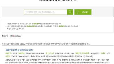 연구재단, '국제협력 과제정보' 검색서비스 개시