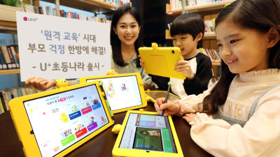 LG유플러스 'U+초등나라' 출시… 비대면 교육 수요 정조준