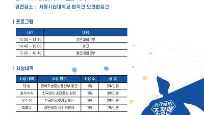KISA, 'ICT 모의 분쟁조정 경연대회' 11일 온라인 개최