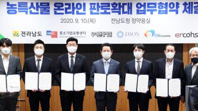 전남도, e커머스 기업들과 '온라인 판로확대' 협약