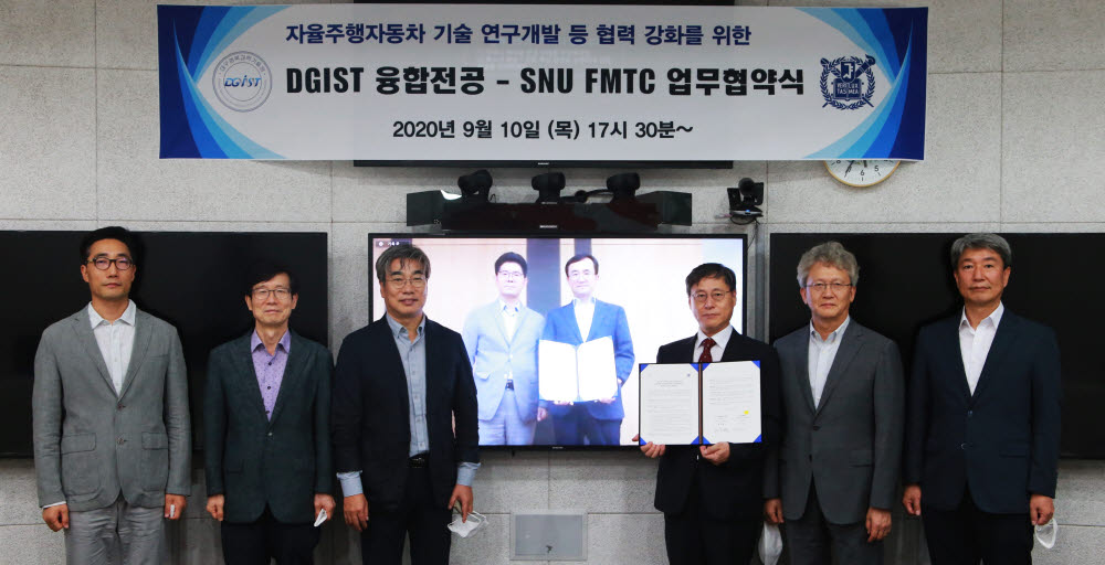 DGIST 융합전공과 서울대학교 미래모빌리티기술센터(FMTC) 관계자가 자율주행자동차 기반 미래모빌리티 연구협력강화를 위한 업무협약을 맺은 뒤 기념촬영하고 있다.