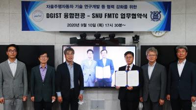 DGIST-서울대, 자율주행차 기반 미래모빌리티 연구협력 협약