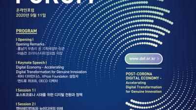 """홍남기 """"데이터 댐 등 디지털 인프라 집중 투자"""""""