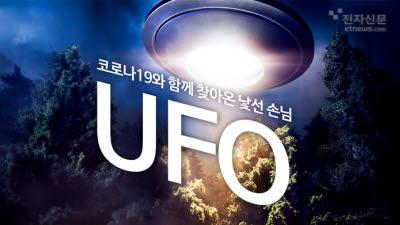 {htmlspecialchars([모션그래픽]코로나19와 함께 찾아온 낯선 손님 'UFO')}