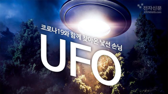 [모션그래픽]코로나19와 함께 찾아온 낯선 손님 'UFO'