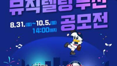 부산음악창작소와 롯데자이언츠, 부산 응원가 공모