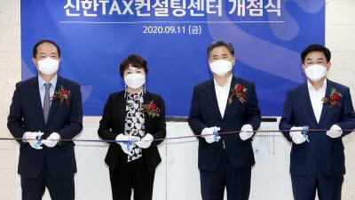 신한은행, '신한TAX컨설팅센터' 오픈