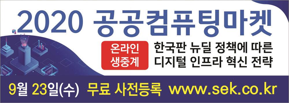 """[알림]""""업무 디지털화에 딱맞는 장비는? 23일 공공컴퓨팅마켓 개최"""