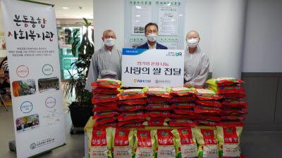 NH선물, 추석 앞두고 쌀 후원