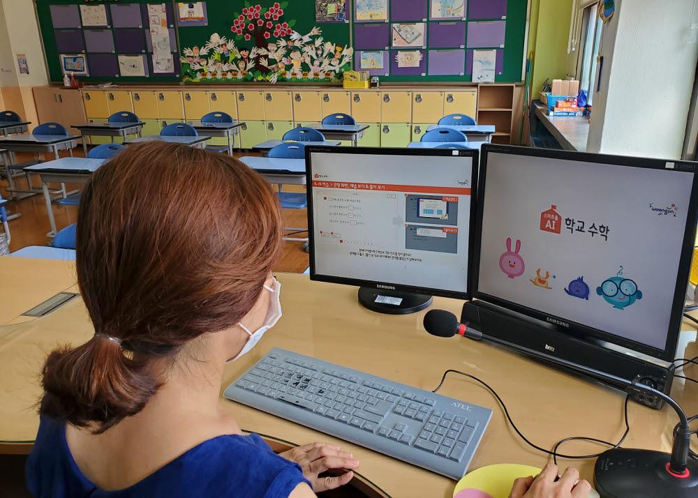 초등학교 교사가 웅진씽크빅 에듀테크 서비스를 이용해 수업을 준비하고 있다. 사진:웅진씽크빅 제공