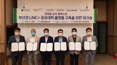 부산권 6개 LINC+사업단, 공유대학 플랫폼 구축