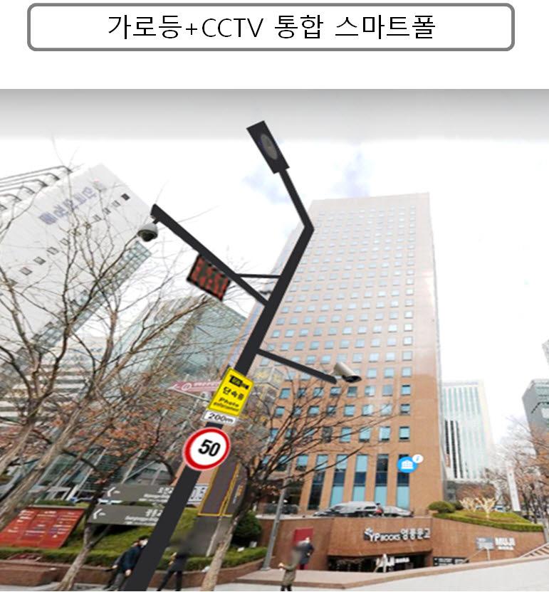 시민체감 스마트폴 이미지 사진=서울시