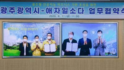 광주시-애자일소다, 광주 AI생태계 조성 협력 업무협약