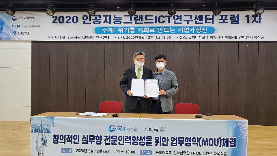 정석찬 동의대 인공지능그랜드ICT연구센터장(오른쪽)과 이금룡 도전과나눔 이사장이 업무협력 협약을 체결했다.