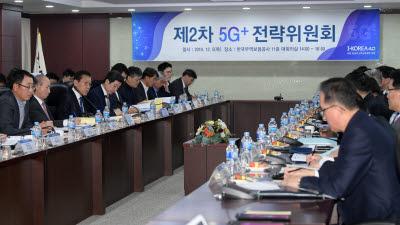 세계 최고 인프라 K-커넥티드···5G 융합 모델로 시장 선도해야