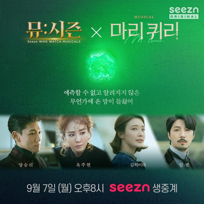 시즌 오리지널 뮤지컬 프로그램 뮤:시즌