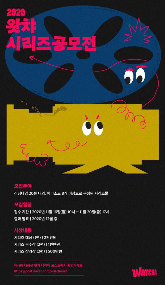 왓챠 오리지널 시리즈 공모전 포스터