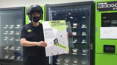배달거점에 등장한 스마트자판기…스파이더, 한국형 도심물류 박차